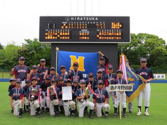 第21回 平塚市学童野球選手権大会